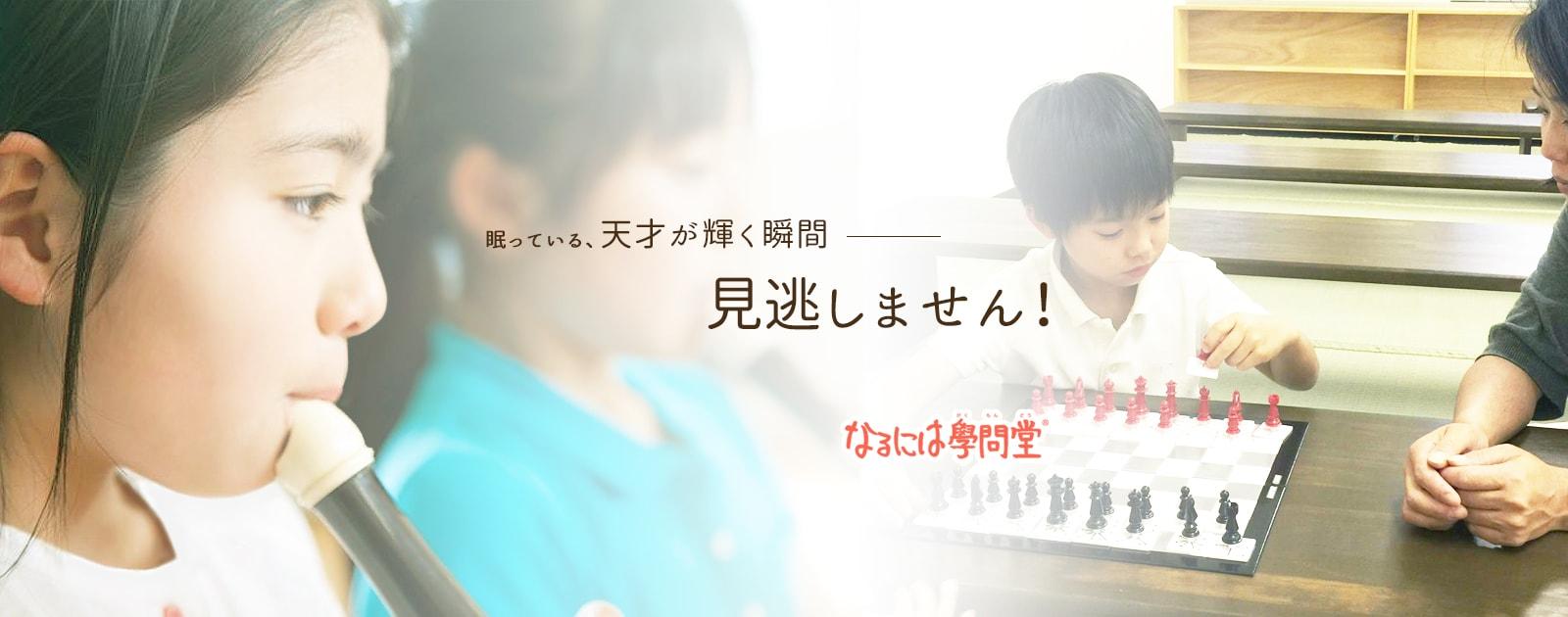大阪梅田で学童保育をお探しなら20時まで!お預かりする 天才教育のなるには學問堂を無料体験してください!