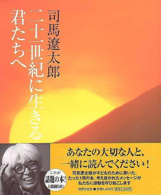 司馬遼太郎「二十一世紀に生きる君たちへ」