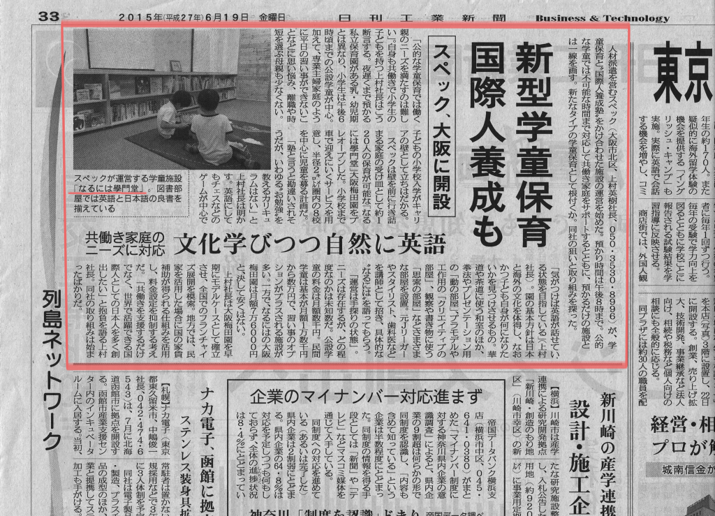 なるには學問堂-日刊工業新聞-20150619
