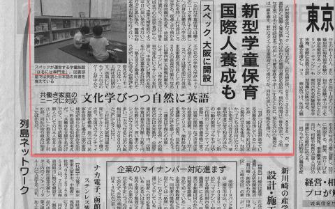 日刊工業新聞に掲載されました!
