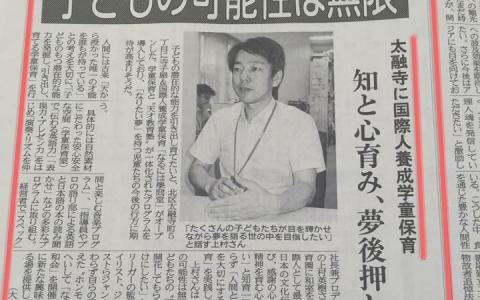 大阪日日新聞に掲載されました!