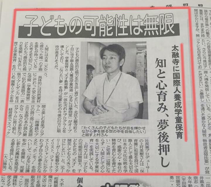 なるには學問堂-大阪日日新聞-20150724
