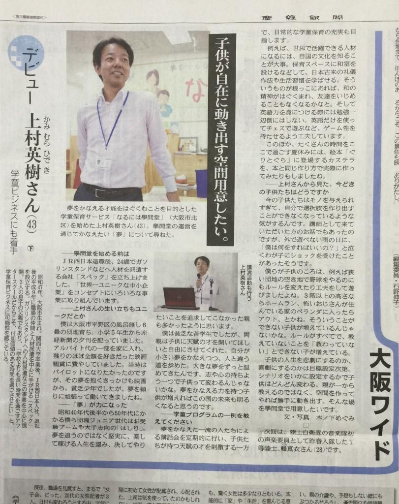 産経新聞(2015.10.10)に掲載されました!