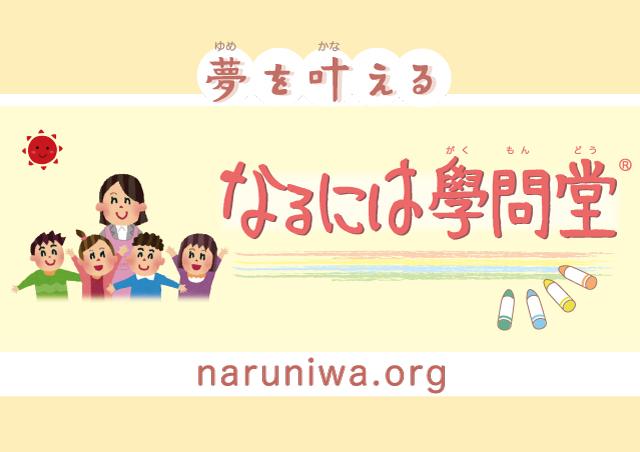 Naruniwa Image
