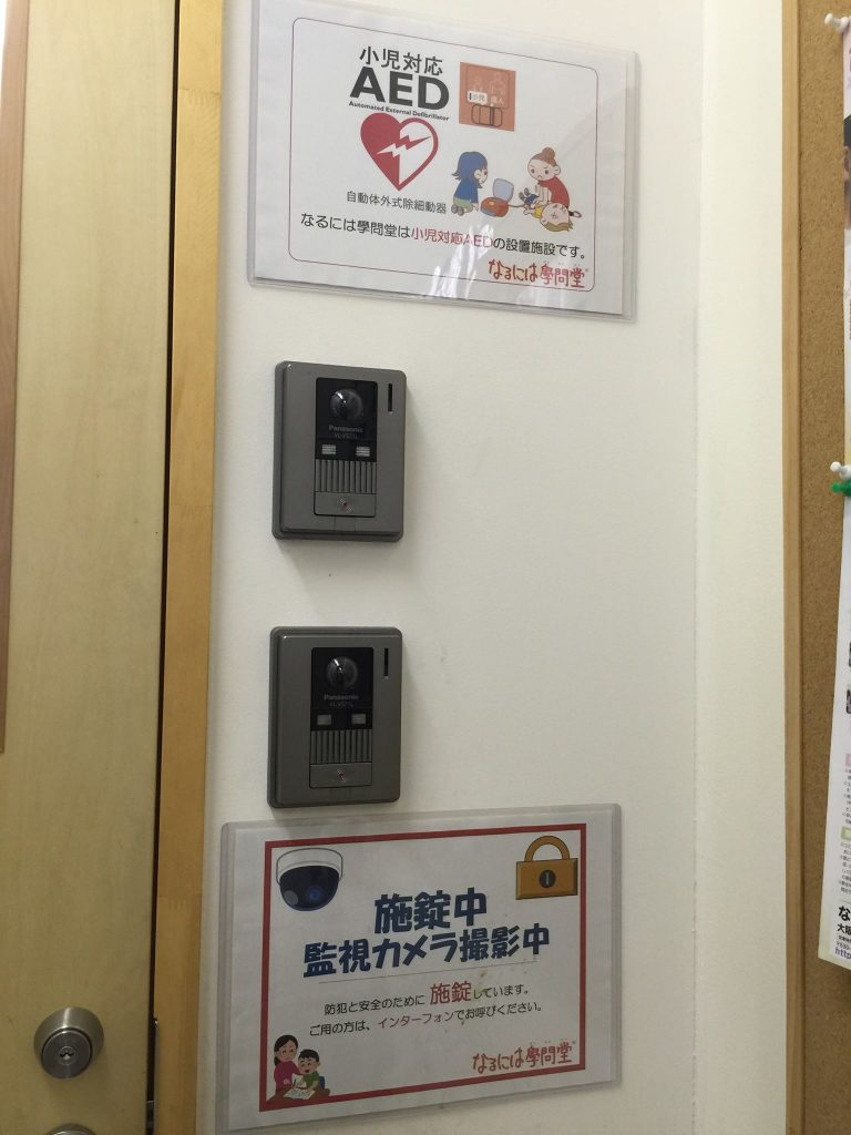 小児対応のAED(心停止時の自動体外式除細動器)