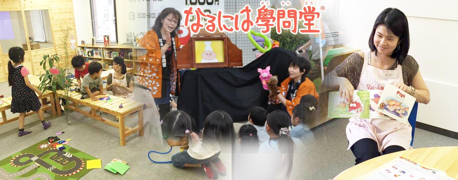 「天才」を引き出す学童保育なら - なるには學問堂