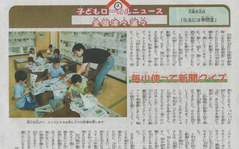 毎日小学生新聞に掲載されました!