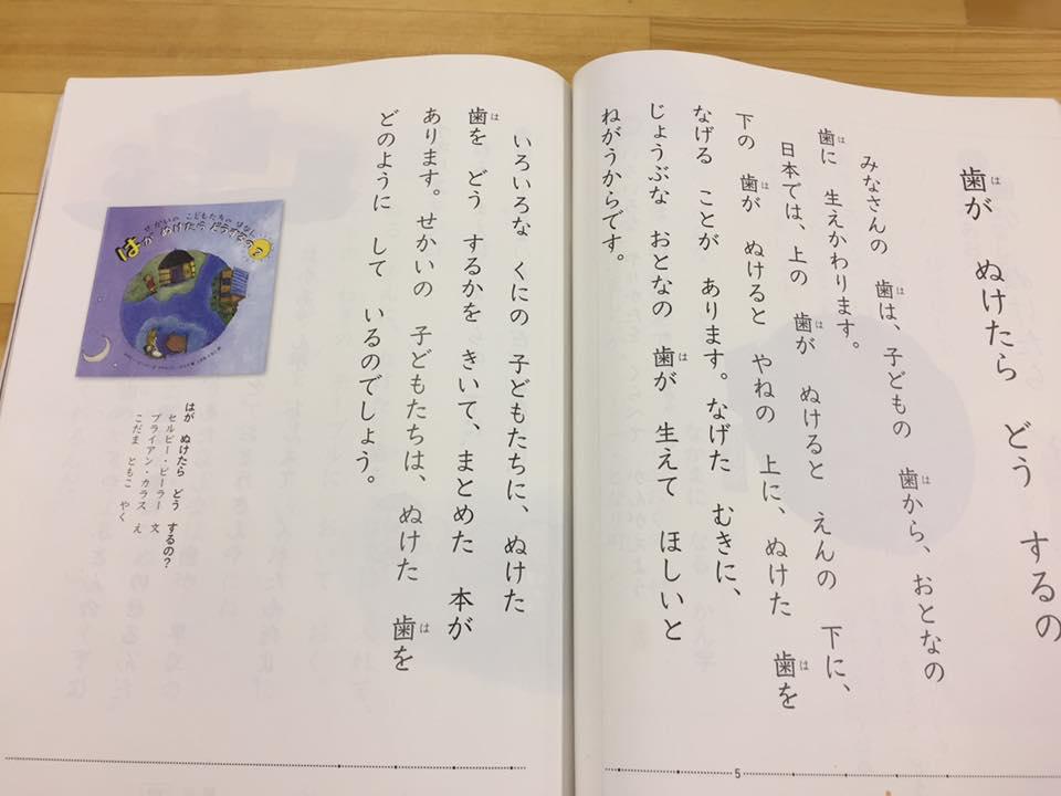 教科書とリンク