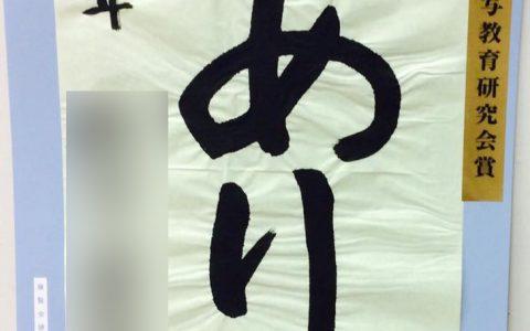 なるにはキッズが「全国書きぞめ作品展」にて日本書写教育研究会賞を受賞しました!