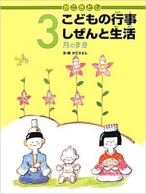 絵本01_かこさん