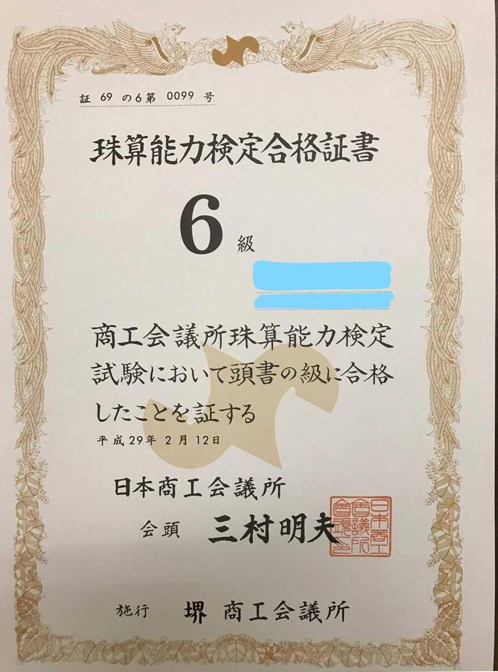 珠算能力検定合格 6級