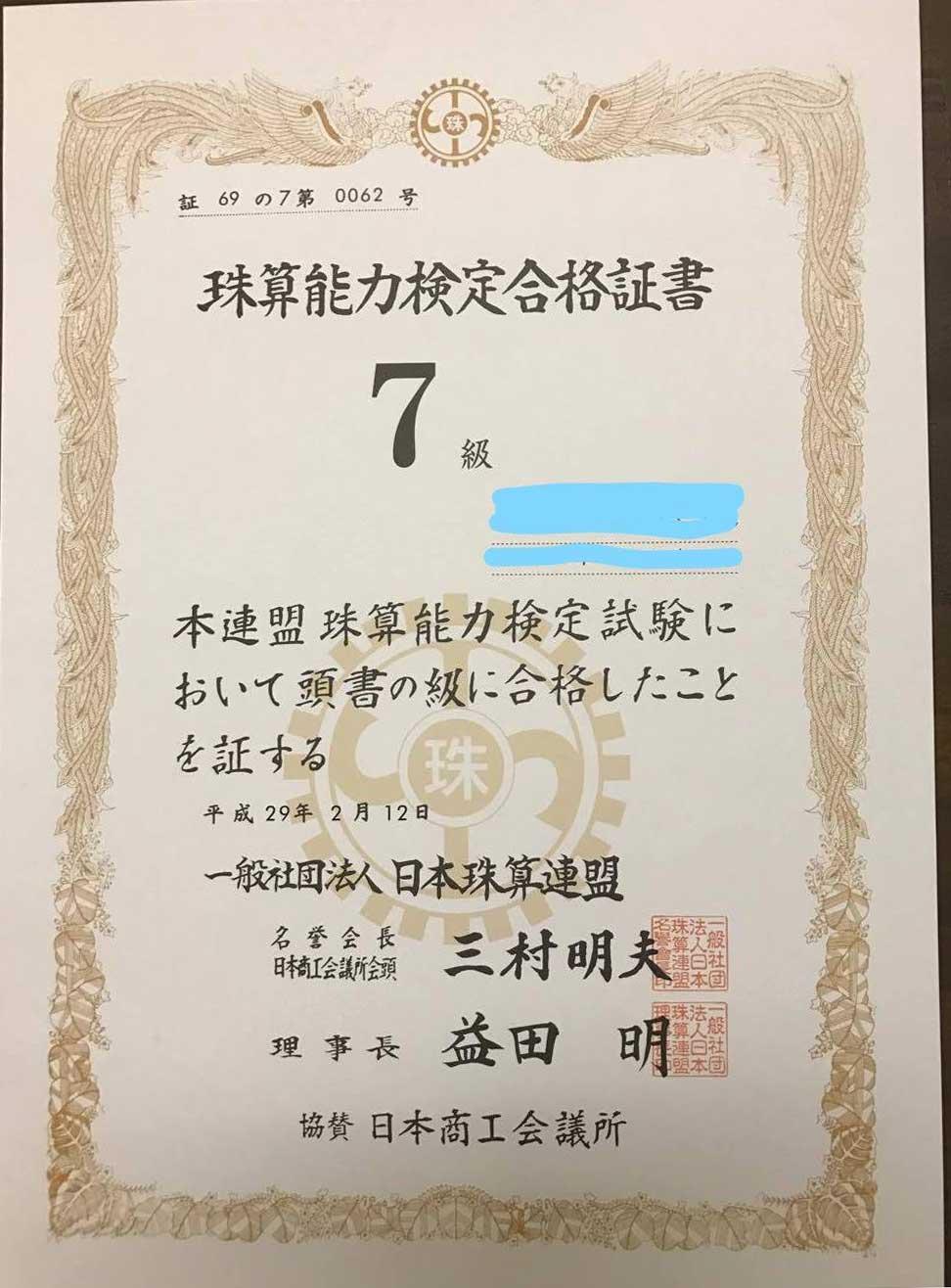 珠算能力検定合格 7級