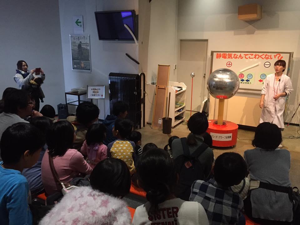 静電気についての実験ショー