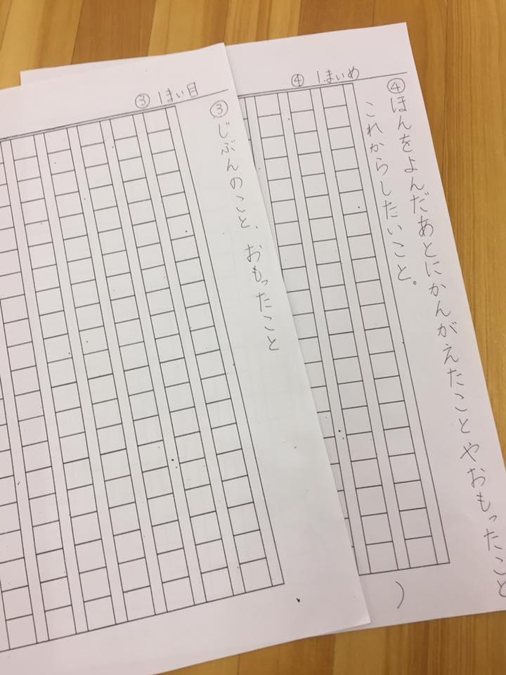 構成要素ごとにつくられた下書きの用紙! どのくらい書けばよいかも記されています。