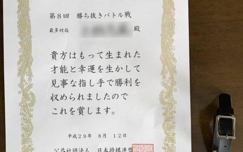 なるにはキッズが日本将棋連盟の主宰する「勝ち抜きバトル戦」にて最多対局賞を受賞しました!