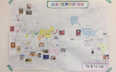 この夏にまわった全21ヶ国と絵本はこちらです。