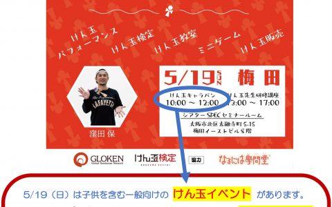 5月19日けん玉イベント