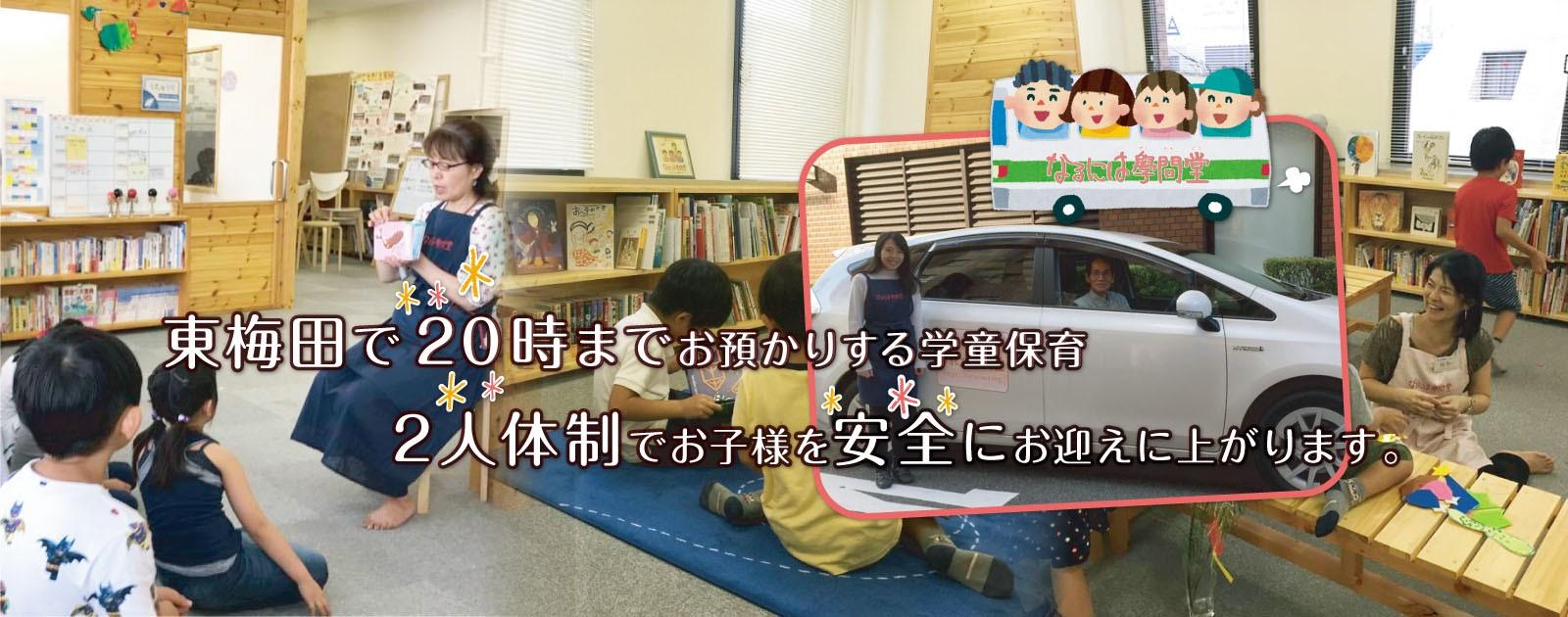 東梅田で20時までお預かりする学童保育 2人体制でお子様を安全にお迎えに上がります。
