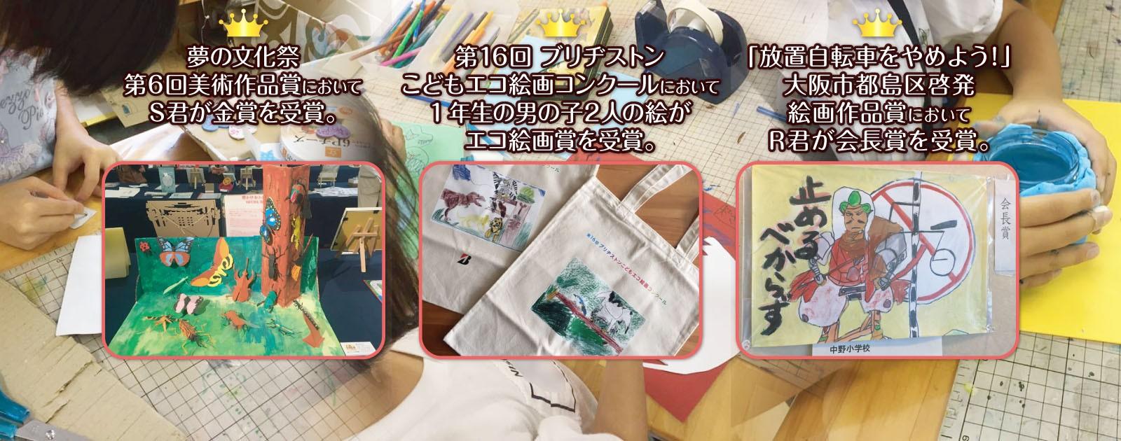 大阪梅田で学童保育をお探しなら、8~20時までお預かりする 子供の才能を引き出す「なるには學問堂」へ!