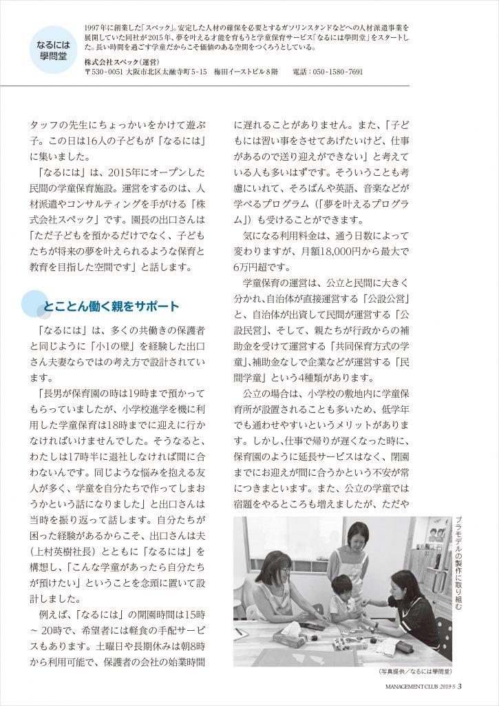 月刊 マネジメント倶楽部 2019年5月号に掲載されました。