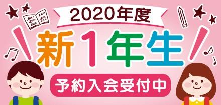 2020年度新1年生の募集開始しました!