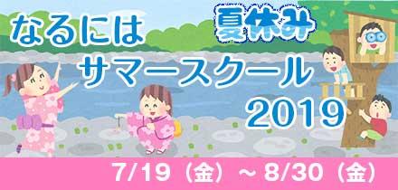 夏休みコース2019