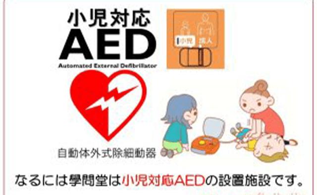小児対応のAED(自動体外式除細動器)設置園