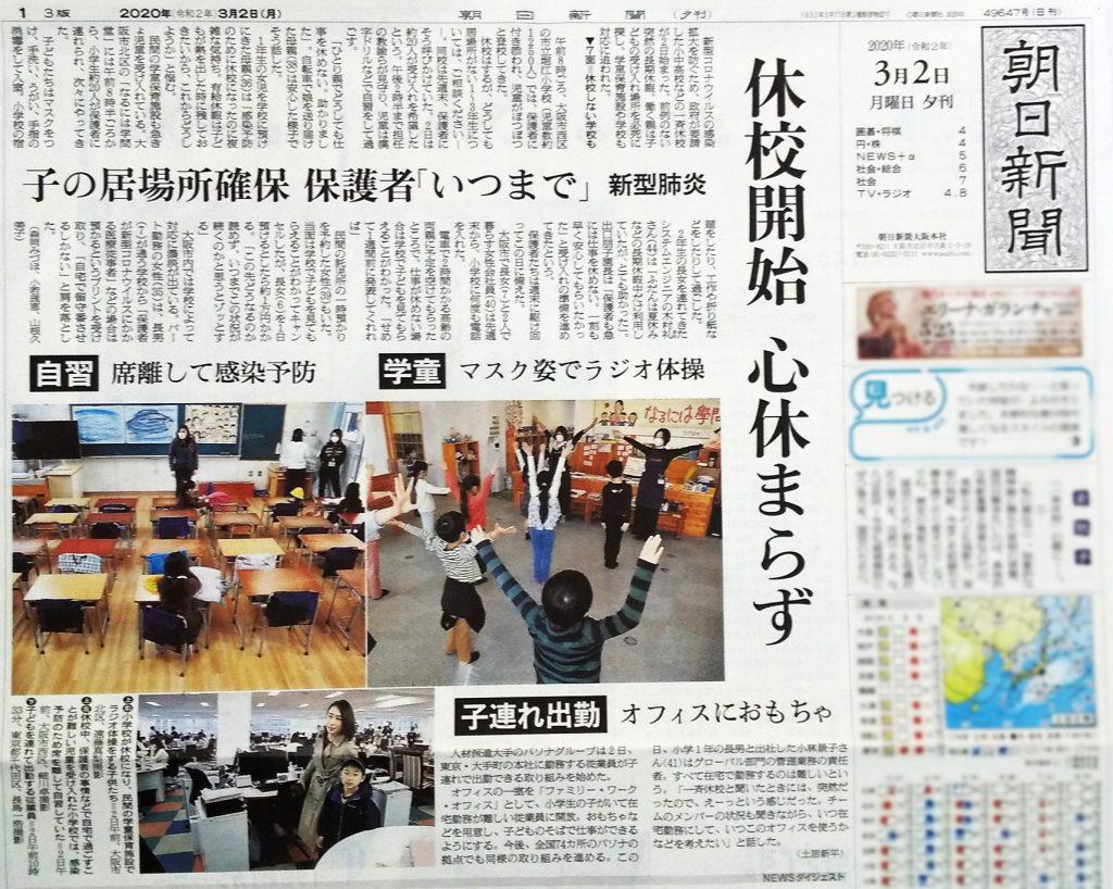 なるには學問堂 朝日新聞 2020年3月2日夕刊に掲載されました。