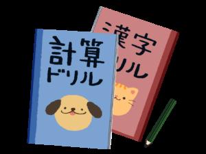 漢字ドリル・計算ドリル